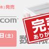 【スーファミミニ】ミニスーファミがバカ売れする2つの理由【ニンテンドークラシックミニスーパーファミコン】