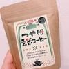 贈り主さま連絡求む!Amazonほしいものリストから玄米コーヒーが届きました!!