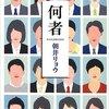 何から読めばいいかわからない読書初心者の方に!面白い小説ランキング!(2017)