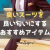 【ビジネスマン必見】臭いスーツを良い匂いにするおすすめアイテム(2019年版)