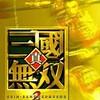 #342 『ARENA』(中條謙自/真・三國無双2/PS2)