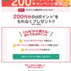 dマガジンを解約をキャンセルすると、200ポイントプレゼント