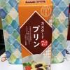 業務スーパーの牛乳パックスイーツの保存はダイソーのアレがピッタリ!