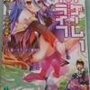 ノーゲーム・ノーライフ 1巻~9巻