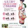 七五三詣りの衣装予約会が開催されます