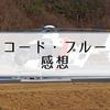 【コードブルー】感想第1話|3rdSeasonのネタバレ・見逃し配信・実況(2017/7/17)