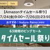 2020年7月Amazonタイムセール祭り | 【おすすめ!買い!!】Nature Remo mini