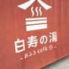 【温泉巡り】おふろcafé 「白寿の湯」に行ってみた
