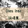 【流出】Dies irae(ディエス・イレ)の詠唱集【創造】