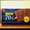 美味しい?ドンキでブルボン「ビターチョコレート カカオ70%」を購入。食べた感想を書きました