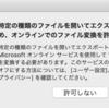 「Microsoftオンラインサービス」の設定はどこにあるの?