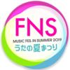 FNSうたの夏まつり(宝塚雪組)