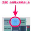 CPU過負荷対策のためのレンダリング (Tracktion)