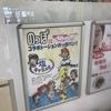 のっぽパン@三島駅