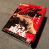 ゴジラ真撃大全「03 ゴジラ2016第2形態」まさか蒲田くんソフビが食玩で買えるなんて!そして何よりその大きさが抜群に良い!!