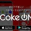 【マジか!?】コカコーラ、毎日1本無料のサブスクサービス「Coke ON Pass」を発表!5月末まで月額〇〇〇〇円で超お得・・・