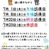 ☆☆7月の診療業務変更について☆☆