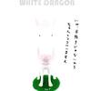 【イラスト】ホワイトドラゴンさん