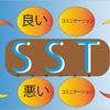 SST、良いコミニケーション、悪いコミニケーションとは?職業訓練