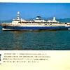 古いカラー絵葉書から8 青函連絡船摩周丸