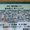 【発券完了】ユニットF「2020 AKB48新ユニット! 新体感ライブ祭り♪」