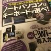 「日経パソコン」