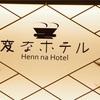 【感想】本当に変なの?東京に進出した変なホテル西葛西に行ってきた