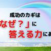 【自己啓発】成功のカギは「なぜ?」に答える力にある!