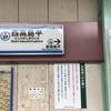 都営三田線西高島平・そこは東京の僻地だった