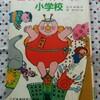 【感想】「名門フライドチキン小学校」 田中成和 ポプラ社