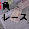 【日曜勝負レース】京都12R、中山12R 土曜馬場状況確認