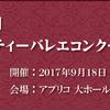 【結果速報】第3回チャリティーバレエコンクール