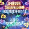 24時間テレビ初パーソナリティー