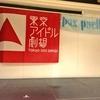 パクスプエラ定期公演@東京アイドル劇場~YURIKA生誕祭~