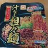 東洋水産「やみつき屋 汁なし担々麺」を食べてみました