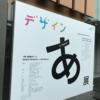 「デザインあ展 in Tokyo」に行ってきた話。