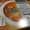 アイリス丸型LEDランプで古いペンダントライトがリモコン式に?!
