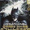 【サルベージ記事】2011年映画ベスト&ワースト【2011/12/24】