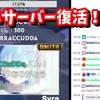 [SMITE JAPAN]日本サーバー復活しました!