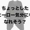 ユニクロ・GU新作&週末セールオススメ商品(17/8/4〜8/10)「使えるけどオシャレすぎ?なレディスストール」