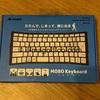 勝間和代さんも使うキーボードMOBO Keyboardはリビングに最適でした