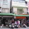 週末台湾・2日目 ~ローカル朝食を堪能せよ!