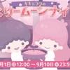 キキとララのベリームーンナイト〈ハロスイイベ情報/アイテム/効率化〉