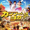映画 無料 動画 カンフー・ヨガ ジャッキー・チェン 功夫瑜伽 Kung Fu Yoga movie free