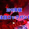 2018年活躍が期待されるオススメ邦楽ロックバンド15組