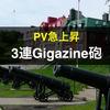 【PV急上昇】Gigazine砲3連発の威力と考察【ブロガー向け】