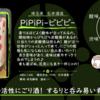 【木曜日の季節物】PiPiPi-ピピピ‐【FUKA🍶YO-I】