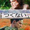 つぐない(2007)