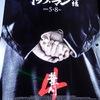 映画「イップ・マン 完結」@MOVIXさいたま。(2020.7.18土)