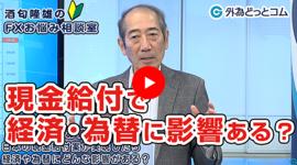 日本の現金給付案が実現したら経済や為替にどんな影響がある? 2020/3/26